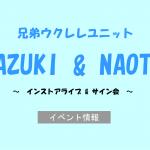 兄弟ウクレレユニット KAZUKI&NAOTO インストアライブ&サイン会